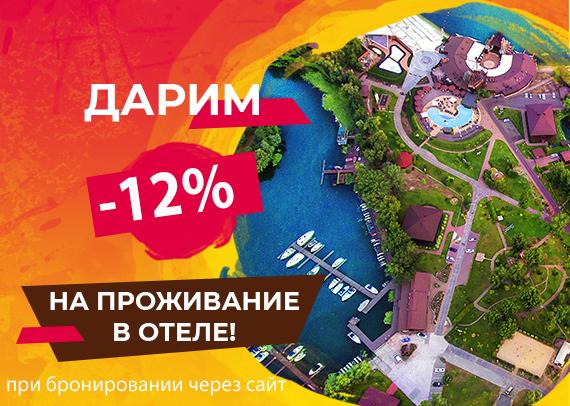 СКИДКА -12% ПРИ БРОНИРОВАНИИ НА САЙТЕ