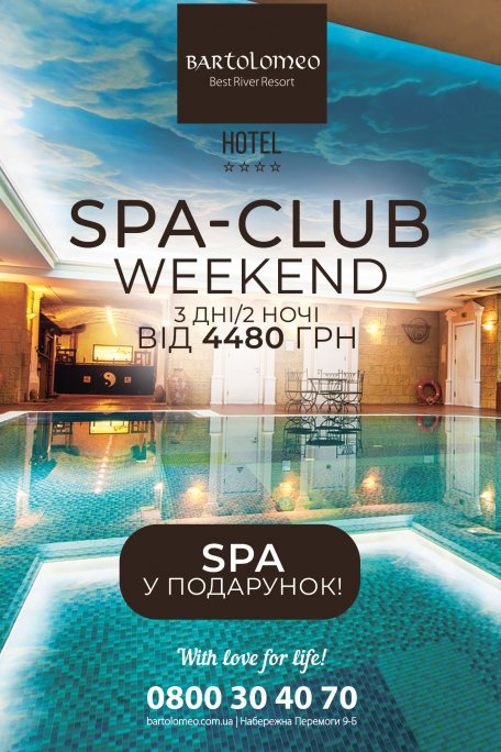 SPA CLUB WEEKEND