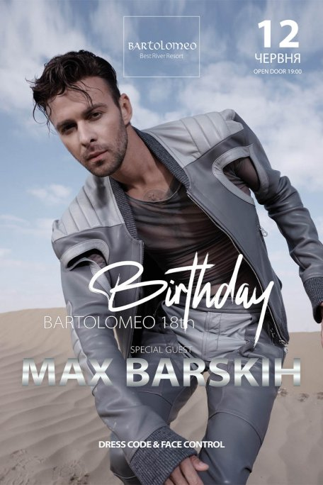 MAX BARSKIH У БАРТОЛОМЕО!