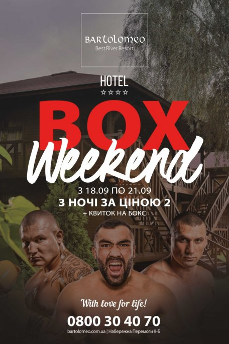 BOX WEEKEND В BARTOLOMEO