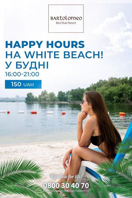 ЩАСЛИВІ ГОДИНИ НА WHITE BEACH!
