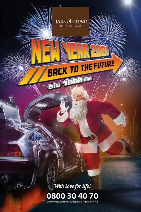NEW YEAR 2021 У BARTOLOMEO