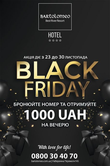 ЧОРНА П'ЯТНИЦЯ У BARTO HOTEL