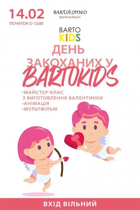 ДЕНЬ ЗАКОХАНИХ ДЛЯ ДІТЕЙ У BARTOKIDS