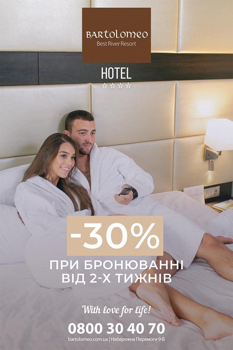 Особлива пропозиція - 30%* на проживання!