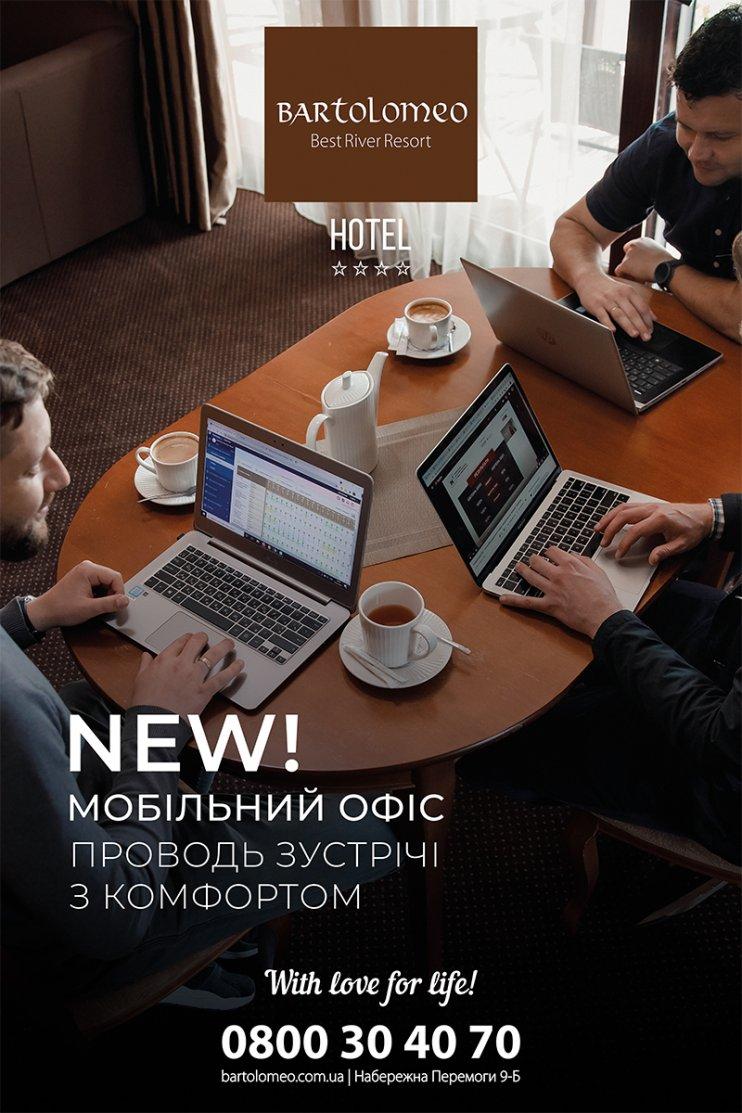МОБИЛЬНЫЙ ОФИС В BARTOLOMEO HOTEL